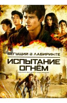 Бегущий в лабиринте: испытание огнем в кинотеатрах Украины с 17 сентября (трейлер)