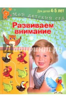 Развиваем внимание. Пособие для занятий с детьми 4-5 лет ОлмаМедиаГрупп/Просвещение