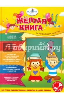 Жёлтая книга развивающих занятий для детей 3-4 лет ОлмаМедиаГрупп/Просвещение