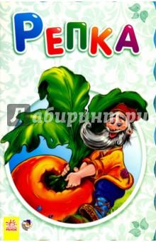 РепкаСказки и истории для малышей<br>Книжка-ширма со сказкой Репка. <br>Для чтения родителями детям. <br>Для детей дошкольного возраста.<br>