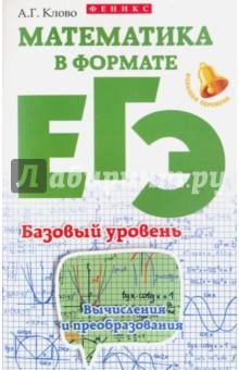 Математика в формате ЕГЭ. Базовый уровень