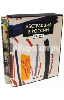 Абстракция в России. XX век. В 2-х томах (+CD)