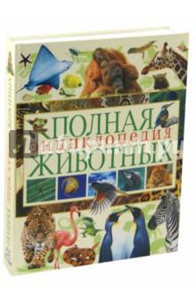 Полная энциклопедия животныхЖивотный и растительный мир<br>Большая иллюстрированная энциклопедия животного мира - книга для тех, кто хочет больше узнать об обитателях нашей планеты. В ней легко ориентироваться в классах животных: беспозвоночные, земноводные, рептилии, рыбы, млекопитающие и птицы. Вы прочитаете об их среде обитания, особенностях поведения и образе жизни. А более 1 000 красочных иллюстраций помогут вам узнать неповторимый облик каждого представителя животного мира. Наша уникальная энциклопедия откроет вам удивительный мир живой природы!<br>
