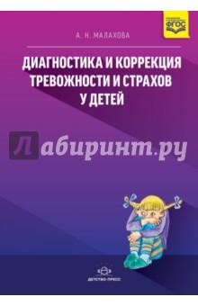 Диагностика и коррекция тревожности и страхов у детей