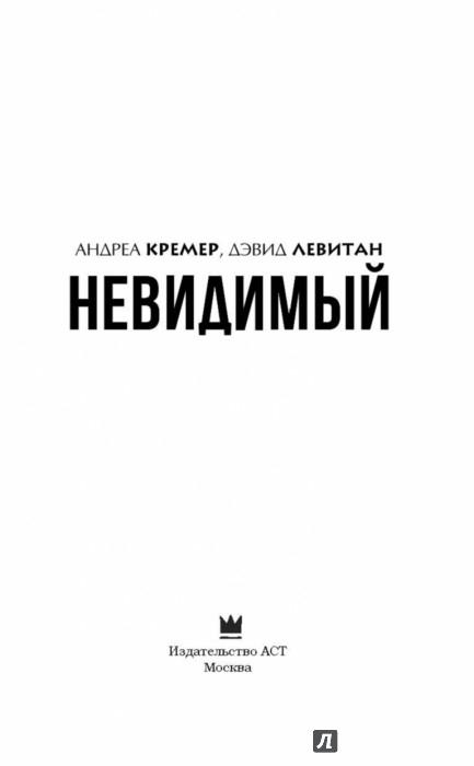 АНДРЕА КРЕМЕР ДЭВИД ЛЕВИТАН НЕВИДИМЫЙ СКАЧАТЬ БЕСПЛАТНО