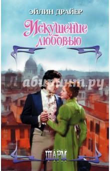 Искушение любовьюИсторический сентиментальный роман<br>Алекс Найт и Фиона Фергусон полюбили друг друга с первого взгляда, но оба понимали, что у их любви нет будущего. Однако единственный поцелуй, которым обменялись влюбленные, запомнился им навсегда.<br>И теперь, когда брат Фионы, один из отважнейших английских шпионов, сражающихся против Наполеона на тайной службе его величества, мертв, а самой девушке угрожает смертельная опасность, Алекс - единственный, кто может и должен ее защитить. Вынужденная близость заставляет страсть, казалось бы уже угасшую, вспыхнуть с новой силой, и противостоять искушению все сложнее…<br>