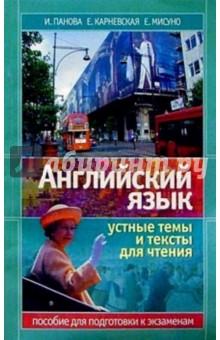 Панова Инна Ивановна Английский язык. Устные темы и тексты для чтения. Пособие для подготовки к экзаменам