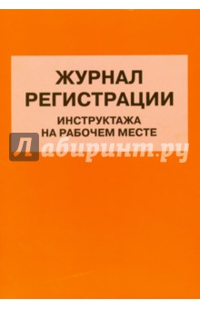 Журнал регистрации инструктажа на рабочем месте Норматика