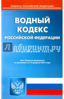 Водный кодекс Российской Федерации. Официальный текст по состоянию на 15.02.16