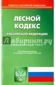 Лесной кодекс Российской Федерации. Официальный текст по состоянию на 17.02.15