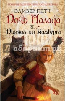 Дочь палача и дьявол из Бамберга (с факсимиле)Книги с автографом--<br>Якоб Куизль - грозный палач из древнего баварского городка Шонгау. Именно его руками вершится правосудие. Горожане боятся и избегают Якоба, считая палача сродни дьяволу…<br>Осенью 1668 года нечистая сила овладела славным городом Бамберг. Сначала к берегам реки стало прибивать человеческие конечности, затем на улицах появились обезображенные трупы… А недавно люди видели неведомого дикого зверя, рыскающего по ночным переулкам… Оборотень, не иначе! И город охватила паника. В воздухе запахло дымом костров, грозящих испепелить любого несчастного, обвиненного в пособничестве дьяволу. Но Якоб Куизль, прибывший с семейством в Бамберг по случаю скорой женитьбы его брата (также местного палача), не боится оборотней. Ему и его дочери Магдалене предстоит разобраться с этим нечистым делом; и предотвратить новые казни по суду веры - человеческие жертвоприношения, устраиваемые людьми во имя собственного страха и невежества…<br>