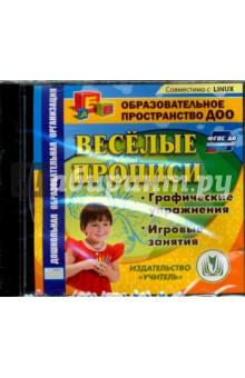 Веселые прописи. Материалы для занятий. ФГОС ДО (CD)