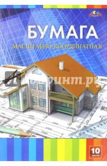 Бумага масштабно-координатная. Дом. 10 листов. А3 (С1565-02) АппликА