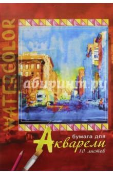 """Папка для акварели """"Городской пейзаж"""" (10 листов, А4) (С0162-13) АппликА"""