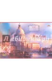 """Альбом для рисования """"Венеция"""" (40 листов) (С1184-22) АппликА"""