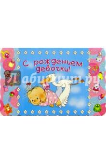 5Т-018/Ррождение девочки/открытка-вырубка двойная
