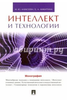 Интеллект и технологии. МонографияИнформатика<br>Работа посвящена междисциплинарным проблемам технологического развития, связанным с изменениями в понимании природы и перспектив интеллекта. Рассматриваются различные подходы к феномену интеллекта в психологии, искусственном интеллекте, когнитивных науках и эпистемологии, обсуждается влияние современных информационно-коммуникационных технологий на умственные способности человека, технологизация управления в сфере науки и образования. Перспективы интеллекта рассматриваются в контексте конвергентного развития нано-, био-, инфо-. когнитивных, а также социогуманитарных наук и технологий (НБИКС-конвергенции и НБИКС-революции).<br>Издание предназначено для ученых и специалистов, аспирантов, студентов и широкого круга читателей, интересующихся гуманитарными аспектами развития информационных технологий, проблемами и перспективами интеллекта в его различных видах и проявлениях.<br>