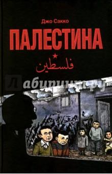 Палестина, Джо Сакко
