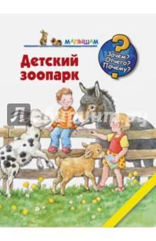 Детский зоопаркЖивотный и растительный мир<br>Серия познавательных книг для дошколят наглядно отвечает на вопросы малышей, превращая каждую страницу книги в настоящее событие.<br>Что происходит в детском зоопарке?<br>У каких животных есть рога?<br>Что клюют куры?<br>Для чтения взрослыми детям.<br>
