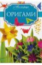 Смирнов Дмитрий Сергеевич Оригами
