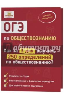 Ахмадуллин Шамиль Тагирович ОГЭ по обществознанию. Как за 3 дня выучить 250 определений по обществознанию?
