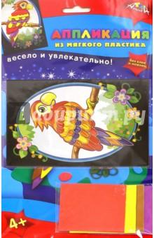 Аппликация из мягкого пластика Попугай, А6 (С2601-04)Аппликации<br>Набор для детского творчества.<br>Снимите защитный слой и приклейте детали к картонной основе. Картинку на обложке используйте как образец.<br>Состав набора: картон, мягкий пластик EVA.<br>Детям от 3-х до 5-ти лет рекомендуется заниматься под наблюдением родителей. <br>Для детей старше 3-х лет.<br>Сделано в Тайване.<br>