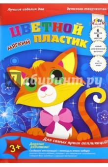 Цветной мягкий пластик, самоклеящийся. Кот. 6 листов, 6 цветов. А4 (С2555-03)