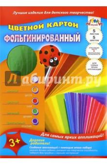 """Цветной картон фольгинированный """"Зеркальный веер"""" (5 листов, 5 цветов) (С0238-03) АппликА"""