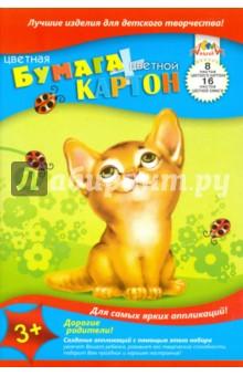 """Набор цветного картона и цветной бумаги """"Зеленоглазый котенок"""" (С1832-01) АппликА"""