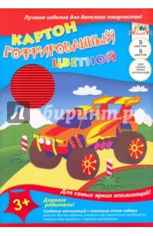 Цветной гофрокартон. Машинка. 5 листов, 5 цветов (С0143-13) АппликА