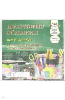Школьные обложки для учебников, прозрачные. С широким клапаном и клеевым краем (С2866-01) АппликА