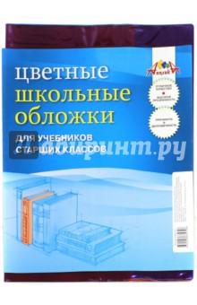 Обложки для учебников старших классов (цветные, 5 штук) (С0843-01) АппликА