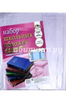 Набор школьных универсальных обложек для прописей. 5 штук. Прозрачные (С2470-01) АппликА