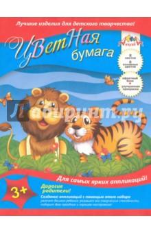 """Бумага цветная """"Лев и Тигр"""" (8 листов, 8 цветов) (С1279-06) АппликА"""