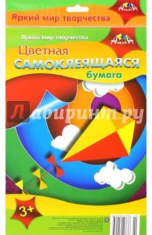 Бумага цветная самоклеящаяся. Воздушный змей. 5 листов, 5 цветов (С2532-02) АппликА