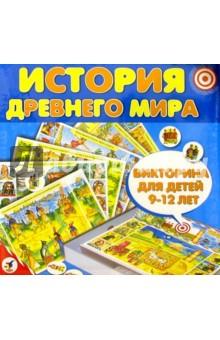 Настольная игра История Древнего мира. Электровикторина