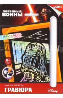 Гравюра Звездные войны. Робот R2-D2 (Грд-073)