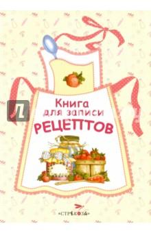 Книга для записи рецептовКниги для записи рецептов<br>Эта книга - настоящая находка для всех, кто любит готовить!<br>Записывайте свои любимые рецепты и радуйте близких вкусными домашними блюдами.<br>