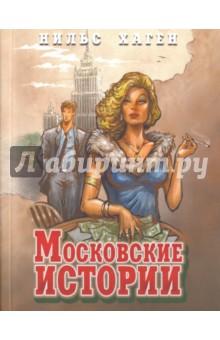 Московские историиКриминальный зарубежный детектив<br>Нильса Хагена нельзя отнести к тем авторам, что каждый месяц балуют своих читателей новой книгой. Тем ценнее этот роман для поклонников творчества датчанина, полюбившего Россию.<br>Со времен Охоты на викинга прошло три года. Нильс Хаген женился, вернулся в Москву, в значительной степени обрусел и успел стать полноправным участником нескольких авантюрных полукриминальных историй. Эти истории и легли в основу книги, которую вы держите в руках.<br>