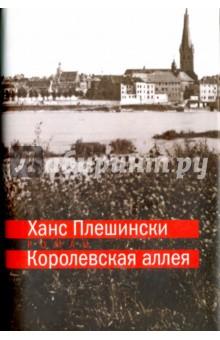 Королевская аллеяСовременная зарубежная проза<br>Роман Ханса Плешински (родился в 1956 году) рассказывает о кратковременном возвращении Томаса Манна на родину, в Германию 1954 года, о ее людях и о тогдашних проблемах; кроме того, «Королевская аллея» — это притча, играющая с литературными текстами и проясняющая роль писателя в современном мире.<br>