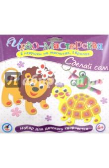 Чудо-мастерская. Сделай сам. 2 игрушки на магнитах, 1 брелок Черепашка. Лев (2911)Другие виды конструирования из бумаги<br>Набор для создания двух замечательных красочных игрушек на магнитах и одного брелка.<br>В комплекте: различные детали из мягкого пластика, текстиля, пластмассы, металла (кольцо для брелка, шнурок, глазки и т.д.).<br>Материал: мягкий пластик, пластмасса, текстиль, металл.<br>Упаковка: блистер.<br>Для детей от 6 лет.<br>Сделано в Китае.<br>