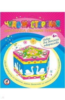 Чудо-мастерская. Шкатулка своими руками (2909)Другие виды творчества<br>Набор для создания оригинальной шкатулки своими руками.<br>В наборе: картонные детали, детали из мягкого пластика, стразы.<br>Шкатулка пятиугольной формы.<br>Размер готовой шкатулки: 13 х 7 см.<br>Материал: картон, мягкий пластик, пластмасса.<br>Упаковка: картонная коробка.<br>Для детей от 6 лет.<br>Сделано в Китае.<br>