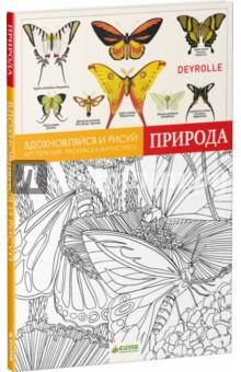 Вдохновляйся и рисуй. ПриродаКниги для творчества<br>В этой книге собрано 60 потрясающе красивых плакатов по биологии - цветы и деревья, фрукты и овощи, водоросли и грибы, насекомые, птицы и многие другие животные. Внимательно рассмотрите изображение и, используя подходящую цветовую палитру, раскрасьте картинку.<br>Следовать за замыслом художника и превращать наполненную линию линиями страничку в яркий рисунок - редкая и прекрасная возможность остановиться в вечном беге и побыть наедине с собой. Если вы устали, если вы раздражены, если вы ждёте и нечем себя занять, возьмите в руки карандаш и раскрашивайте.<br>Отдыхайте и творите с удовольствием!<br>