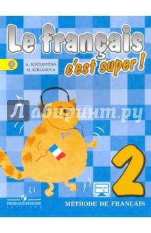 Французский язык. 2 класс. учебник. ФГОС