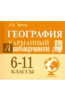 География 6-11кл Карманный справочник. Изд.2, Эртель Анна Борисовна