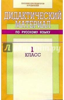 Дидактический материал по русскому языку: 1 класс