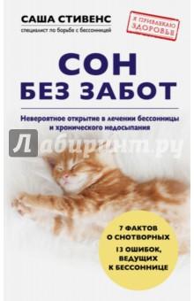Сон без забот. Невероятное открытие в лечении бессонницы и хронического недосыпанияПопулярная психология<br>Если ночной сон стал для вас редким гостем, и вы давно мечтаете о том, чтобы засыпать без проблем и лекарств, а просыпаться отдохнувшим и полным энергии - значит, эта книга для вас! Страх бессонной ночи, хроническая усталость и напряжение, надоевшие успокоительные препараты отступят перед методом, описанным в книге Саши Стивенс, которая не понаслышке знает о том, что такое бессонница.<br>После 15 лет безуспешных попыток вернуть сон с помощью снотворных препаратов, советов психологов и физиологов сна, автор самостоятельно занялась изучением этой проблемы и на основе научных исследований разработала программу избавления от бессонницы.<br>Этот эффективный метод уже помогает людям по всему миру, поможет и вам!<br>