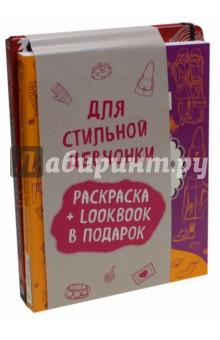 Для стильной девчонки. Раскраска + LookBook в подарок. Комплект Эксмо-Пресс