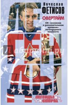 ОвертаймСпортсмены<br>Почему отъезд Вячеслава Фетисова в США сопровождался небывалым скандалом? О чем мечтал Фетисов, уезжая за океан? Почему он с ужасом ждал, когда появится его первое интервью в западных СМИ? Как один из лучших хоккеистов мира оказался на скамье подсудимых? Существует ли шовинизм в НХЛ? Какой диеты придерживаются лучшие игроки Лиги? И чем по-настоящему гордится самый известный российский хоккеист?<br>Его имя известно во всем мире. Его узнают даже те, кто никогда не смотрел ни одного хоккейного матча. Легендарный спортсмен за годы своей блестящей карьеры испытал взлеты и падения, и проходя с честью через очередные трудности, становился сильнее.<br>Книга Вячеслава Фетисова - это возможность узнать из первых уст о том, как начинал спортивную карьеру этот известный хоккеист, почему решил уехать в США, как складывалась его жизнь за океаном, об отношениях с руководителями мировых хоккейных организаций и о многом другом.<br>В книге вы найдете уникальные фотографии из семейного архива Фетисовых. Все, о чем вы не подозревали, все о большом хоккее и великом хоккеисте - вы узнаете благодаря этой книге.<br>Об основном и дополнительном времени замечательного спортсмена - его воспоминания.<br>