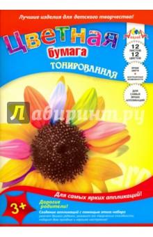 Бумага цветная тонированная Подсолнух (12 листов, 12 цветов) (С0305-01)Бумага цветная односторонняя<br>Цветная бумага тонированная.<br>Набор для детского творчества. <br>Формат: А4.<br>12 листов. 12 цветов.<br>Сделано в России.<br>